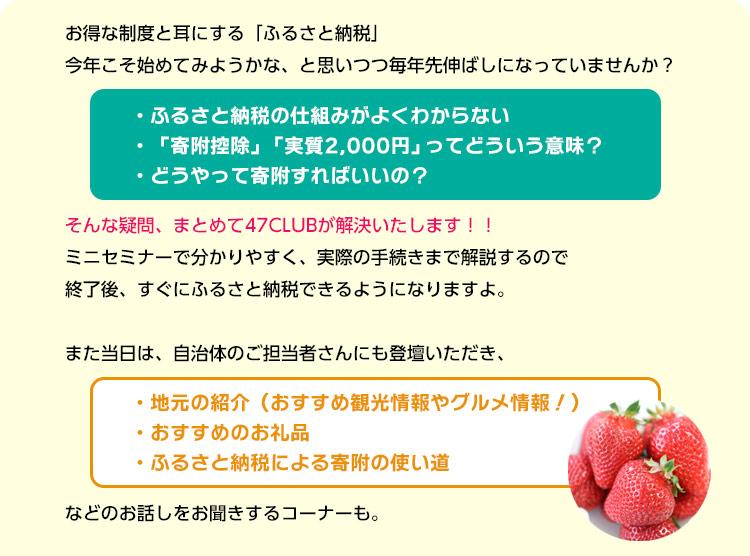 ふるさと納税セミナー8/3、8/5開催!