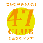 (c) 47club.jp