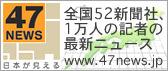 47NEWS 日本が見える最新ニュース