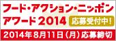 フードアクションニッポンアワード2014