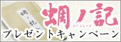 47CLUB 映画「蜩ノ記」特集ページ