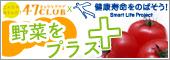 47CLUB X Smart Life Project「野菜をプラス+」特集ページ